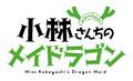 冬アニメ「小林さんちのメイドラゴン」、最新キービジュアル&PVを公開! 小林さんとトールの掛け合いに注目