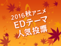 「2016秋アニメEDテーマ人気投票」結果発表。元「SKE48」akiの楽曲が、1位、3位のダブルランクイン!