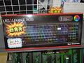 スイッチのオン位置を調節できる東プレ製ゲーミングキーボード「REALFORCE RGB」が発売中