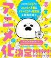 「恋するシロクマ」、ぷちアニメ化決定! 白いアザラシ(♂)を好きになったシロクマ(♂)の恋の物語