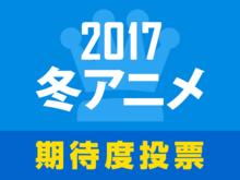 「2017冬アニメ期待度投票」スタート! 「このすば」「落語心中」「青エク」「弱ペダ」など、人気作の続編が登場!
