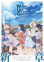アニメ「Wake Up, Girls!」、2017年新TVシリーズ制作決定! 新キャラクターのオーディションも開催