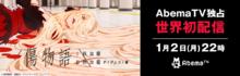 劇場版アニメ「傷物語」I&II、世界初配信決定! さらに「物語」シリーズ全話を年末年始に一挙放送