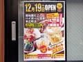 角ハイ片手にたこ焼きが楽しめる「築地銀だこ ハイボール酒場 末広町店」が12/19(月)OPEN!