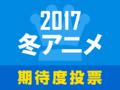「2017冬アニメ期待度投票」結果発表! 「メイドラゴン」「このすば!2」がワンツーフィニッシュ!