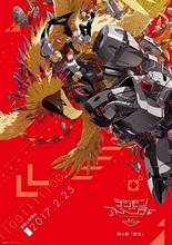 アニメ映画「デジモンアドベンチャー tri.」、 第4章「喪失」のPVを公開! EDはAiMが歌う「keep on~tri.Version~」に決定