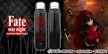 「Fate/stay night [UBW]」より、サーモマグコラボボトルが登場! CROSSクラウドファンディングにて締切間近