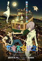 アニメ「有頂天家族」、京都特別親善大使に任命! 第2期キービジュアル、新キャストを始め最新情報も公開に