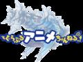TVアニメ「GRANBLUE FANTASY The Animation」、AbemaTVで宣伝特番を配信! 宣伝隊長ジータ役・金元寿子が出演