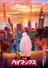 【ディズニーアニメ】2017年家族や恋人と観たい、ハートフルな作品9選!