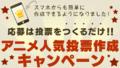 人気投票を作ってAmazonギフト券5,000円分をもらおう! 「アニメ人気投票作成キャンペーン」が開催中