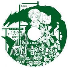 「夏目友人帳」ドラマCDが「月刊LaLa」3月号に付属! アニメ第5期脚本家によるオリジナルストーリー2編を収録