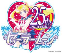 「美少女戦士セーラームーン」25周年に突入! 特設サイトでは「Crystal」続編制作や各種コラボなどが発表に