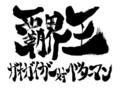 TVアニメ「勇者王ガオガイガー」放送開始20周年記念! 米たにヨシトモ×竹田裕一郎 インタビュー