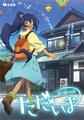 佐賀県プロデュースのアニメ2作品、3月公開! キャストに名塚佳織、三石琴乃、山口勝平