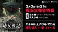 AbemaTV、「幼女戦記」のオリジナル特番を2月3日放送! 悠木碧、早見沙織が出演