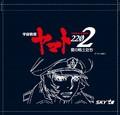アニメ「宇宙戦艦ヤマト2202 愛の戦士たち」、スカイマークで「ヤマトジェット」運行決定! 2月25日より開始
