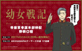 TVアニメ「幼女戦記」、ミニアニメ「ようじょしぇんき」#05を公開! 2月14日にはバレンタインイベントも開催
