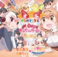 TVアニメ「けものフレンズ」、OP「ようこそジャパリパークへ」PVを公開!