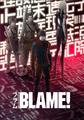 アニメ映画「BLAME!」、プロジェクト発表会が2月23日開催! ニコ生にて放送決定