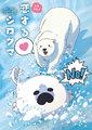 ぷちアニメ「恋するシロクマ」、3月より劇場にて上映決定! 花江夏樹、梅原裕一郎らのコメントも到着