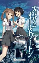 ポリゴン・ピクチュアズが電子書籍の出版・販売を開始! 第1弾は青春バイク小説「エリサとオールドノートン」