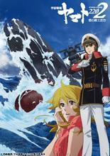 アニメ「宇宙戦艦ヤマト2202」、第一章公開を記念した特番を放送! 冒頭12分公開のほかキャストからのメッセージも