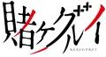 マンガ「賭ケグルイ」、アニメ化決定! 制作はMAPPA、監督は林祐一郎、シリーズ構成は小林靖子