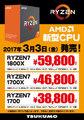 AMDの新型CPU「Ryzen」が3月3日(金)に発売! 一部ショップでは深夜販売も ※3/2更新 深夜販売スケジュールを追記