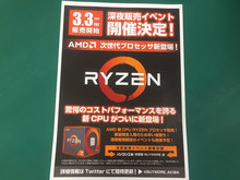 AMDの新型CPU「Ryzen」が3月3日(金)に発売! 一部ショップでは深夜販売も