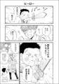 マンガ「てぃ先生」、アニメ化決定! 現役男性保育士と子どもたちの姿を描く笑いと涙のイクメンコミック