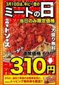 3月10日(ミートの日)限定! 「スパゲッティーのパンチョ」がミートソース310円セールを実施 麺大盛り(600g)でも310円