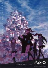 アニメ映画「ポッピンQ」Blu-ray&DVD発売決定! Blu-ray豪華版には主題歌&サントラ収録のCDなど特典満載