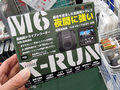 高画質録画対応のドライブレコーダー「X-RUN」シリーズがアーキサイトから!