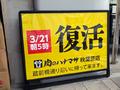 業務用スーパー「肉のハナマサ 秋葉原店」が旧店舗エリアに復活! 蔵前橋通り沿い