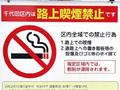 秋葉原界隈無料喫煙所まとめ(2017年3月調べ)アキバ総研編集部