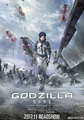 アニメ映画「GODZILLA-怪獣惑星-」、新規ビジュアル&あらすじ公開!舞台は怪獣が支配する2万年後の地球!!