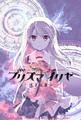「劇場版プリズマ☆イリヤ 雪下の誓い」、今夏公開! 公式サイトでは最新PVも公開に