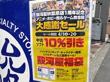 駿河屋ゲーム館&アニメホビー館