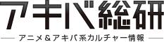 アニメ&アキバ系カルチャー情報 アキバ総研