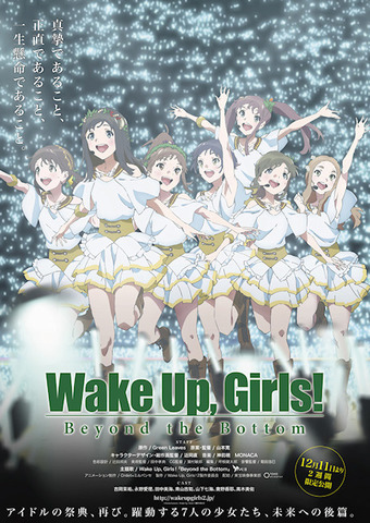 Wake Up, Girls! 続・劇場版 後篇[Beyond the Bottom]