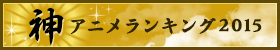 神アニメランキング(2015)