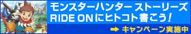 ニンテンドー3DS「モンスターハンター ストーリーズ」プレゼント!