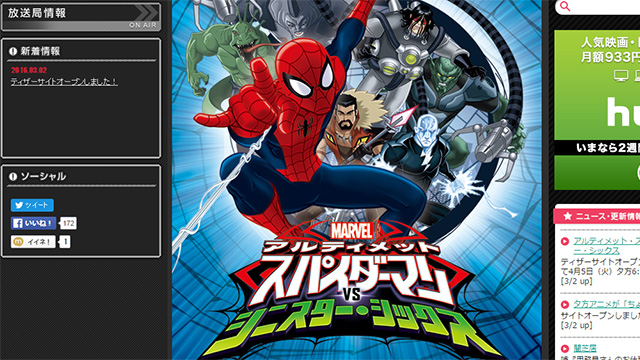 アルティメット・スパイダーマン VS シニスター・シックス