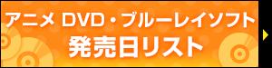 アニメ発売日リスト