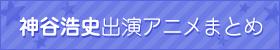 神谷浩史出演アニメまとめ
