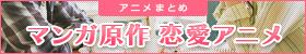少女漫画原作 恋愛アニメまとめ