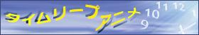 タイムリープアニメまとめ