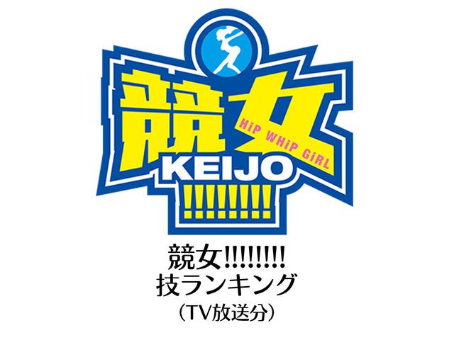 残念無念!企画。 公式2位 競女!!!!!!!! 技ランキング(TV放送分)