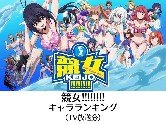 残念無念!企画。 公式2位 競女!!!!!!!! キャラランキング(TV放送分)